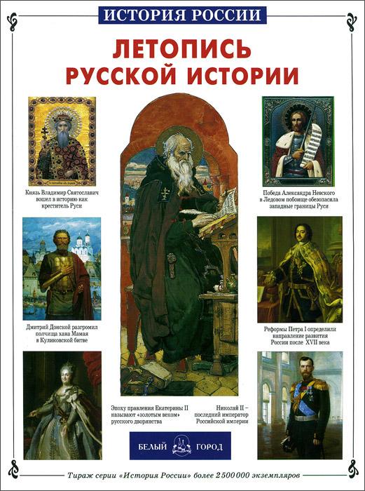 Кирилл Титов Летопись русской истории