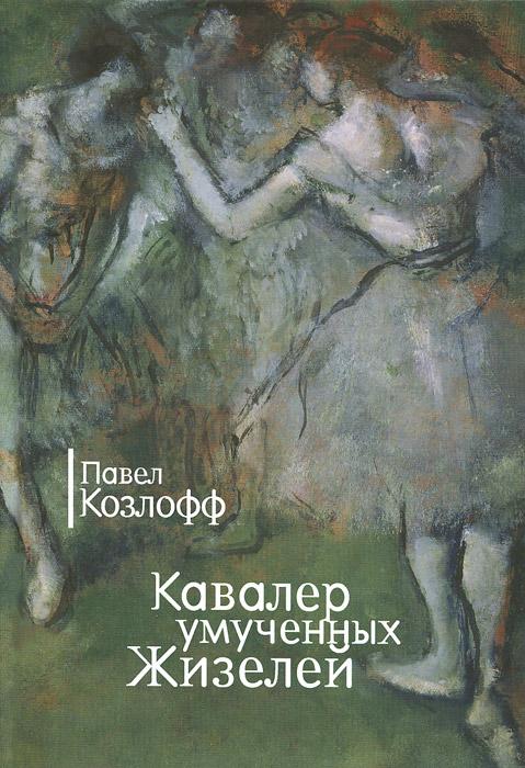 Павел Козлофф Кавалер умученных Жизелей мастера русского балета