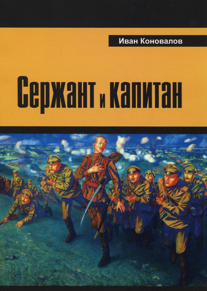 Иван Коновалов Сержант и капитан