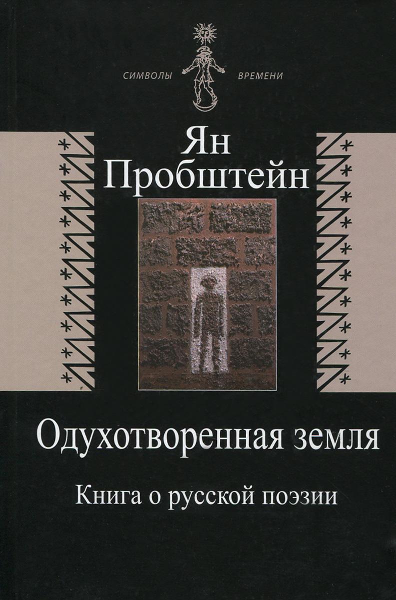 Ян Пробштейн Одухотворенная земля. Книга о русской поэзии