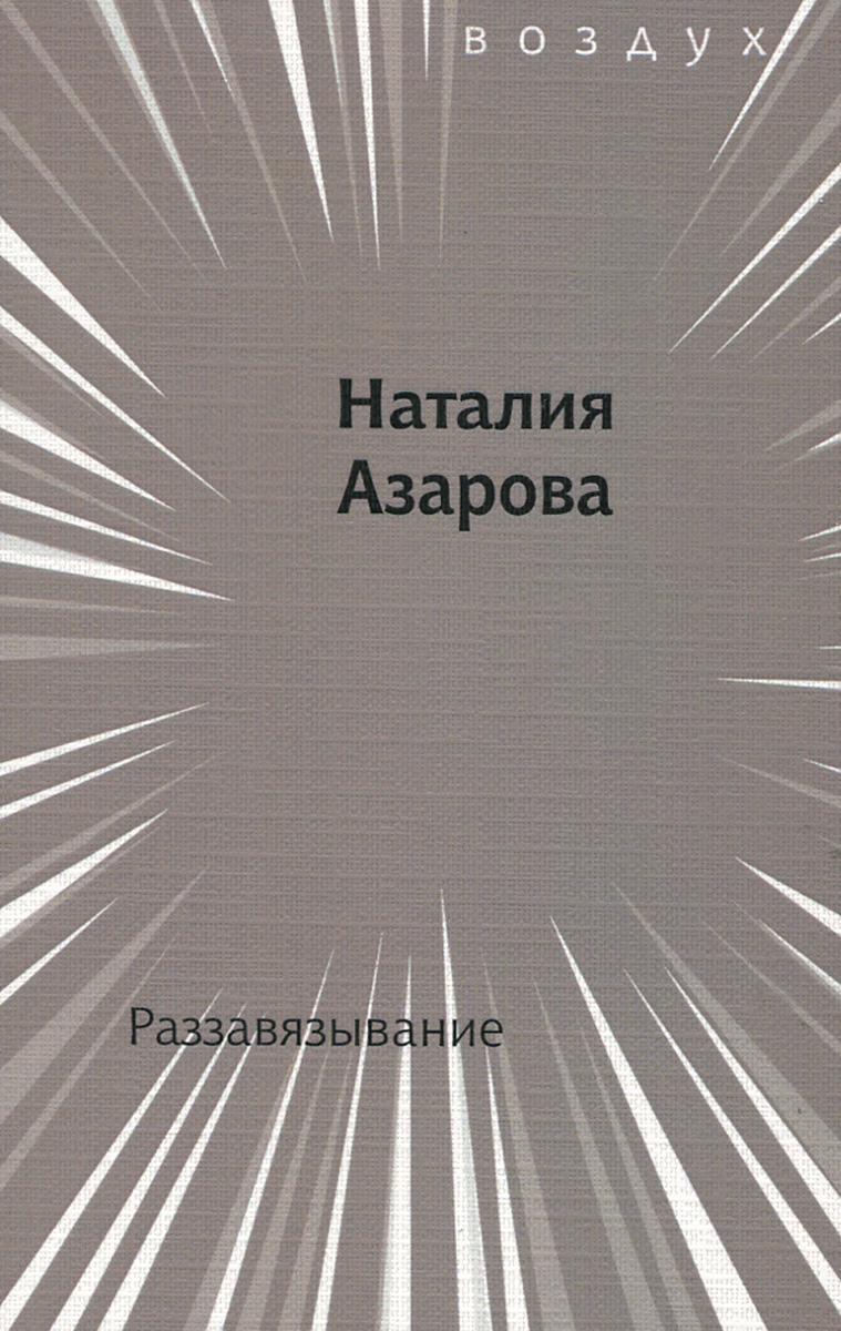 Наталия Азарова Раззавязывание азарова н календарь книга гаданий