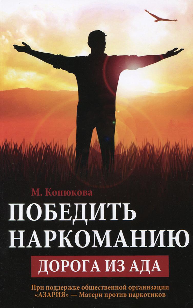 Победить наркоманию. Дорога из ада. М. Конюкова