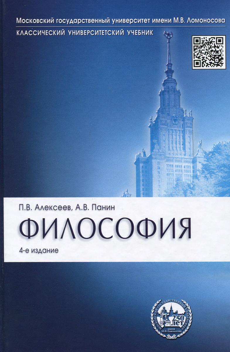 П. В. Алексеев, А. В. Панин Философия. Учебник