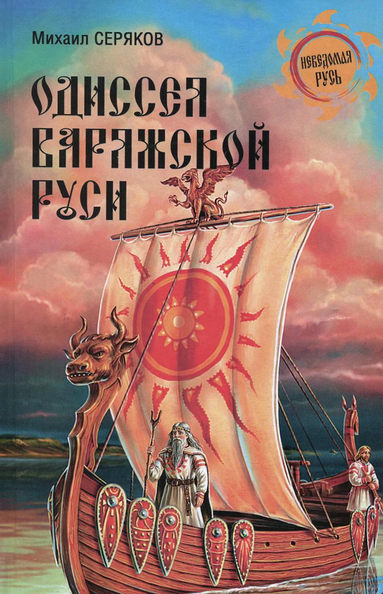 Одиссея варяжской Руси. Михаил Серяков
