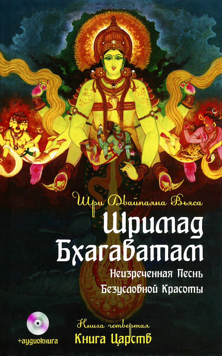 Двайпаяна Вьяса Шри Шримад Бхагаватам. Книга 4 (+ аудиокнига CD) ISBN: 978-5-00053-287-4