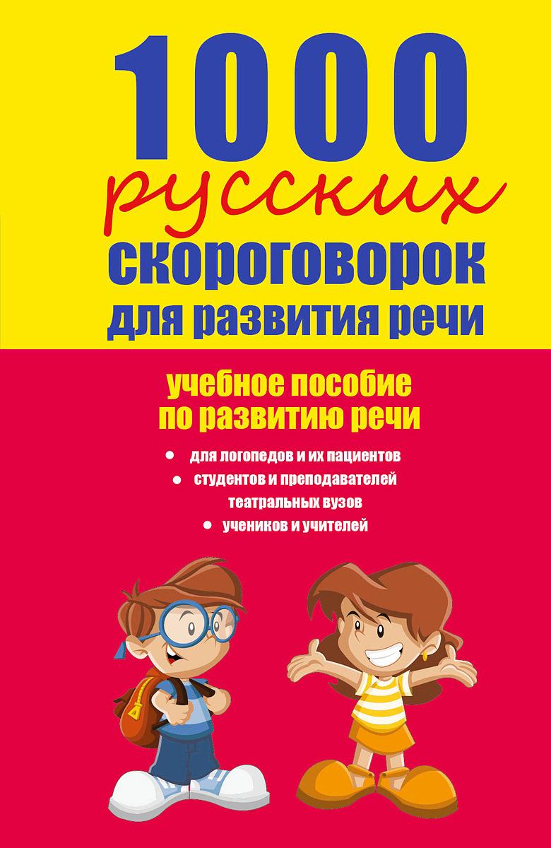 1000 русских скороговорок для развития речи. Учебное пособие