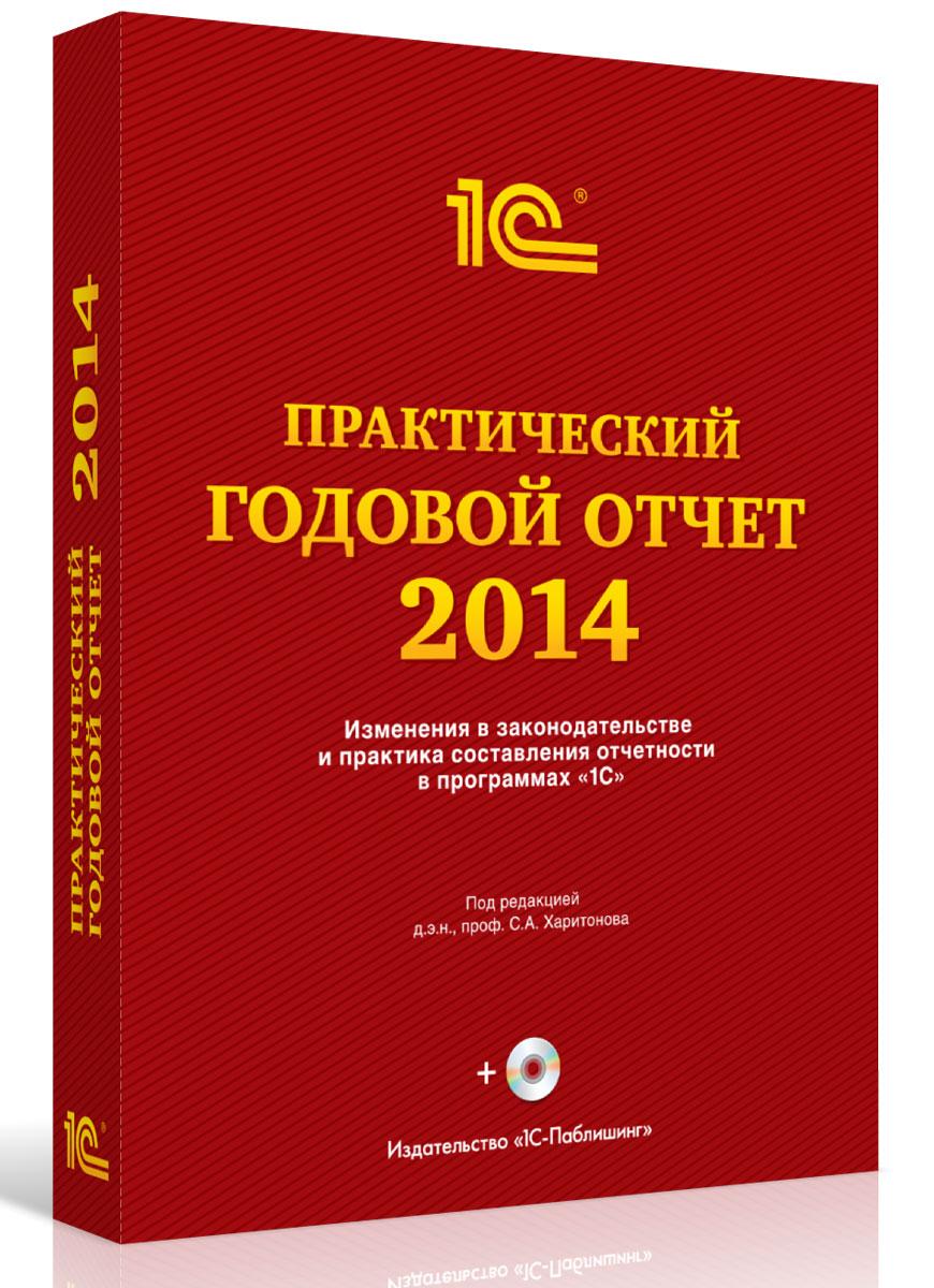 Практический годовой отчет за 2014 год от фирмы