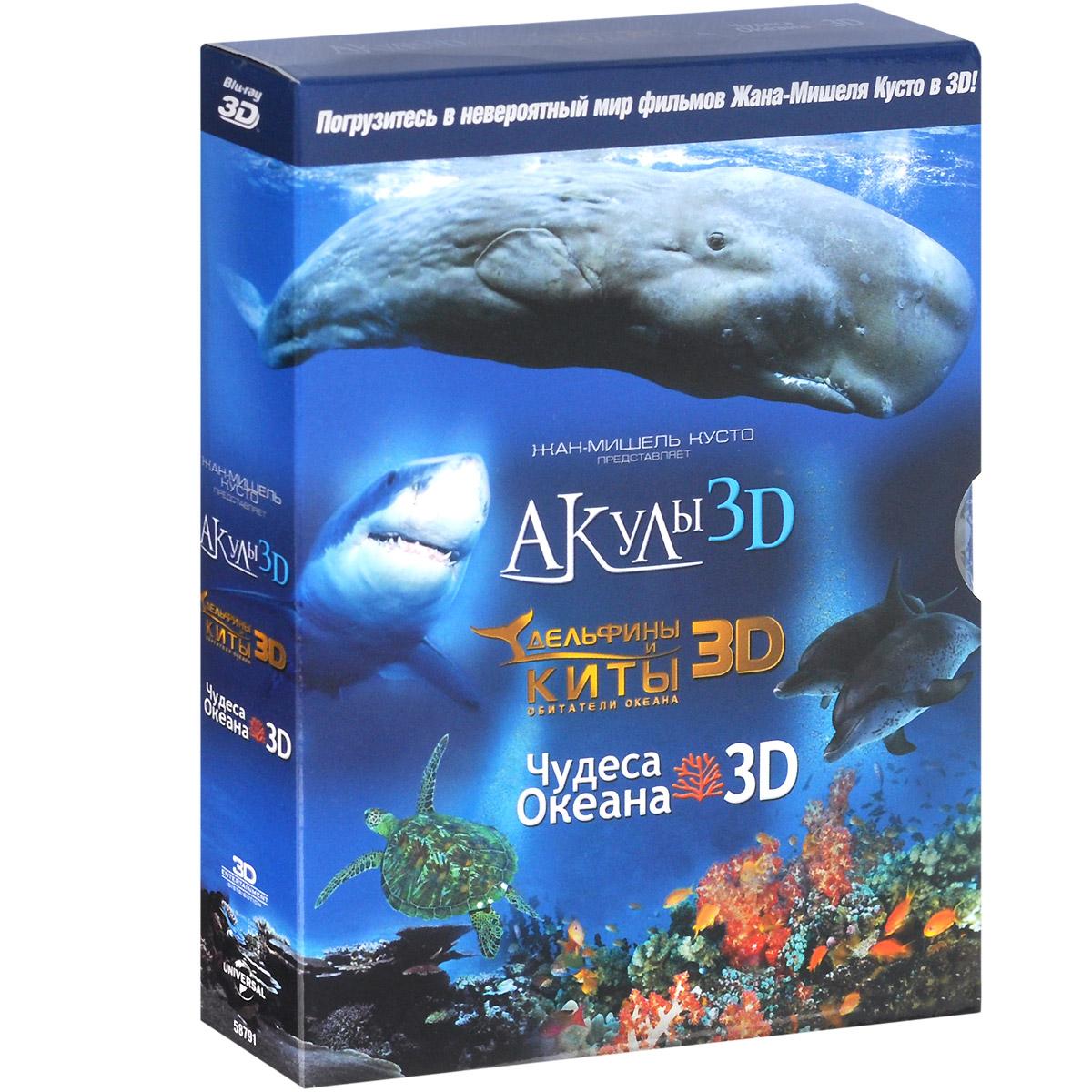 Жан-Мишель Кусто: Акулы / Дельфины и киты / Чудеса океана 3D и 2D (3 Blu-ray) акулы киты дельфины