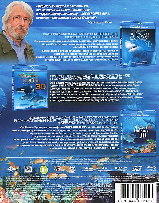 Жан-Мишель Кусто:  Акулы / Дельфины и киты / Чудеса океана 3D и 2D (3 Blu-ray) 20th Century Fox