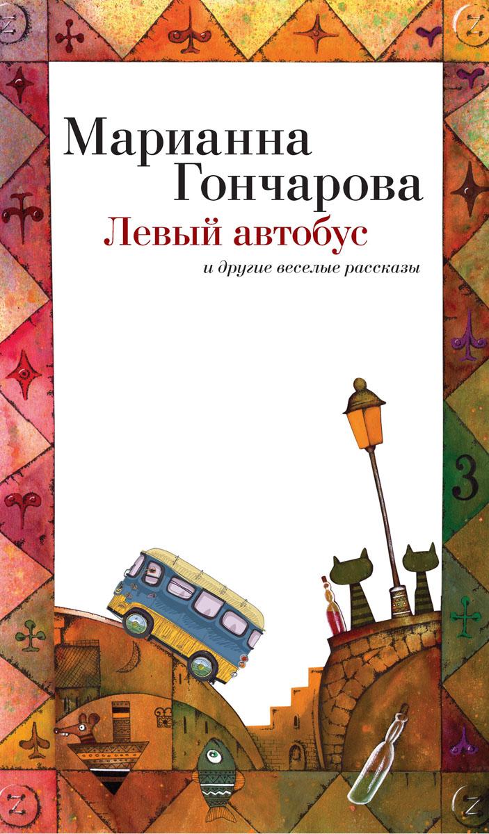 Мария Гончарова Левый автобус зеркальный лабиринт выход есть всегда