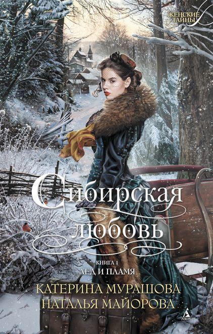 Катерина Мурашова, Наталья Майорова Сибирская любовь. Книга 1. Лед и пламя