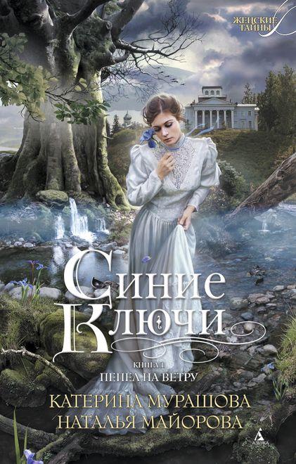 Катерина Мурашова, Наталья Майорова Синие ключи. Книга 1. Пепел на ветру