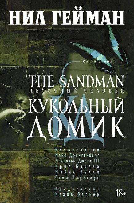 Нил Гейман The Sandman. Песочный человек. Книга 2. Кукольный домик кукольный домик из картона четыре комнаты картонный папа