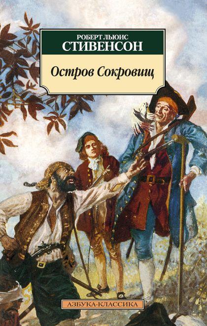 Роберт Льюис Стивенсон Остров сокровищ гэлбрейт роберт шелкопряд роман