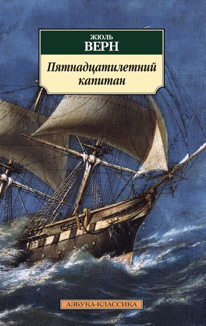 Жюль Верн Пятнадцатилетний капитан