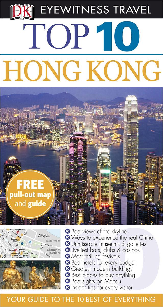Hong Kong: Top 10 (+ карта) lonely planet hong kong travel guide