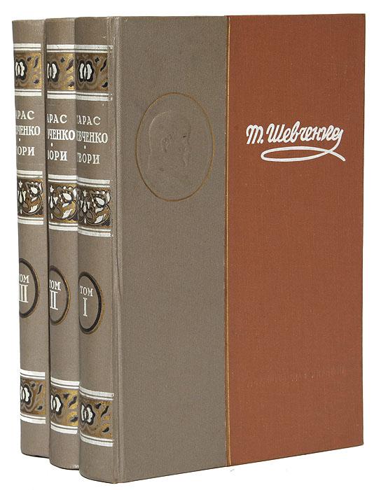 Т. . Полное собрание сочинений (комплект из 3 книг)
