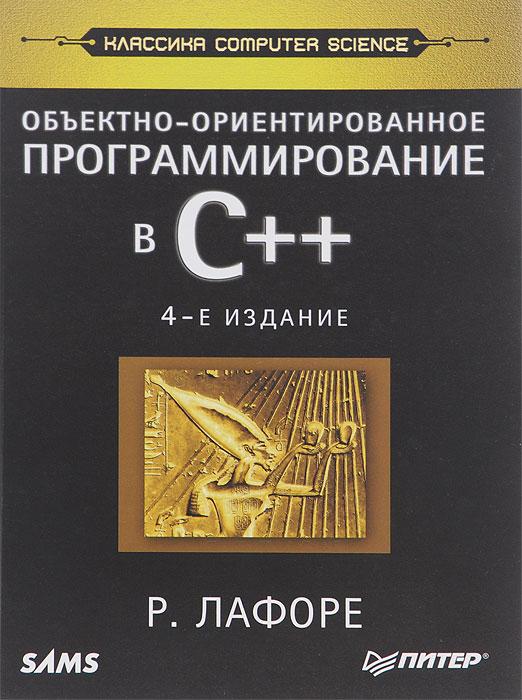 Роберт Лафоре Объектно-ориентированное программирование в С++ лафоре р объектно ориентированное программирование в с 4 е изд