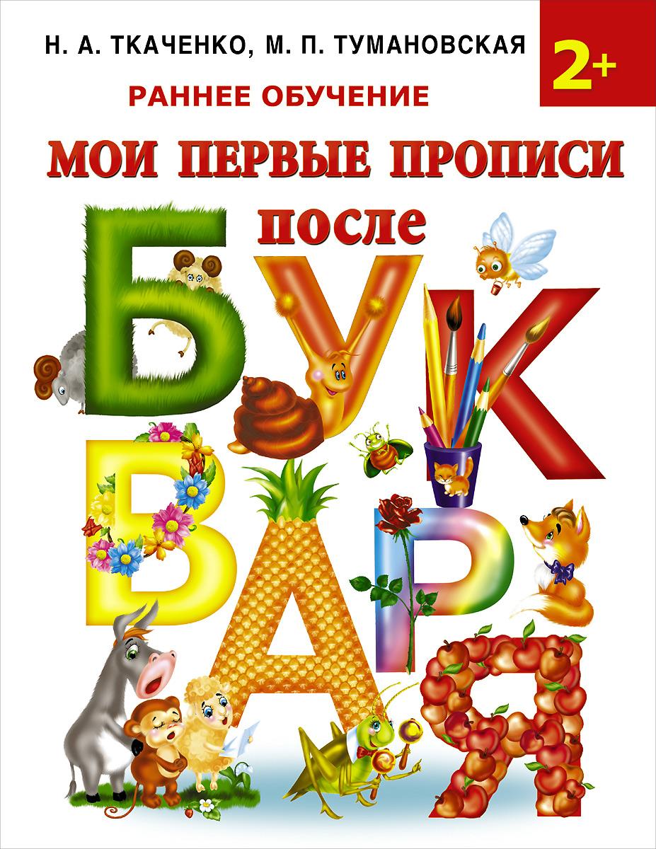 Ткаченко Н.А., Тумановская М.П. Мои первые прописи после букваря