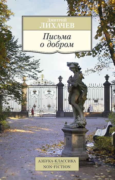 Дмитрий Лихачев Письма о добром