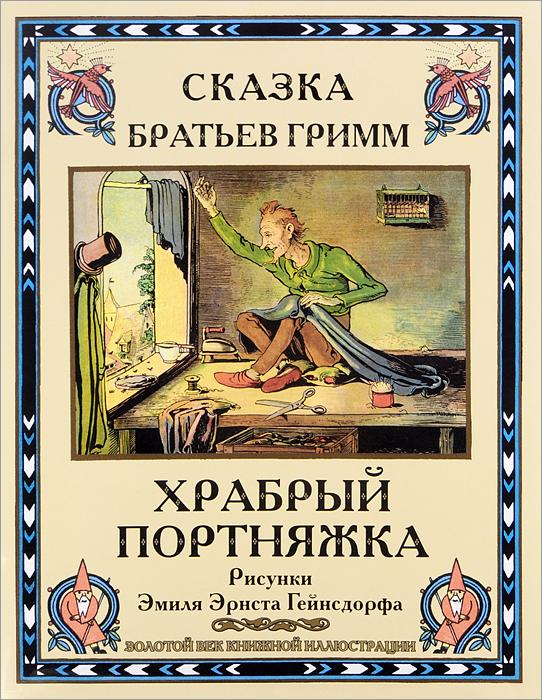 Братья Гримм Храбрый портняжка ISBN: 978-609-456-201-3, 978-5-9603-0292-0 все цены