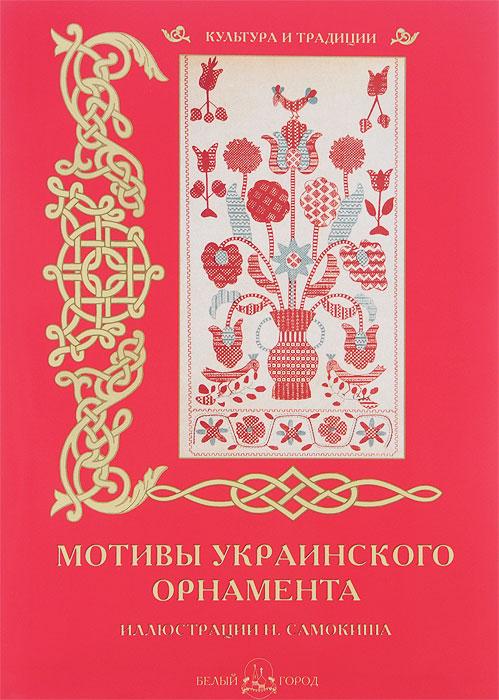 Наталья Васильева Мотивы украинского орнамента украинские дизайнеры в харькове