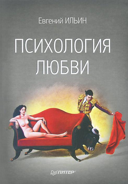 Евгений Ильин Психология любви