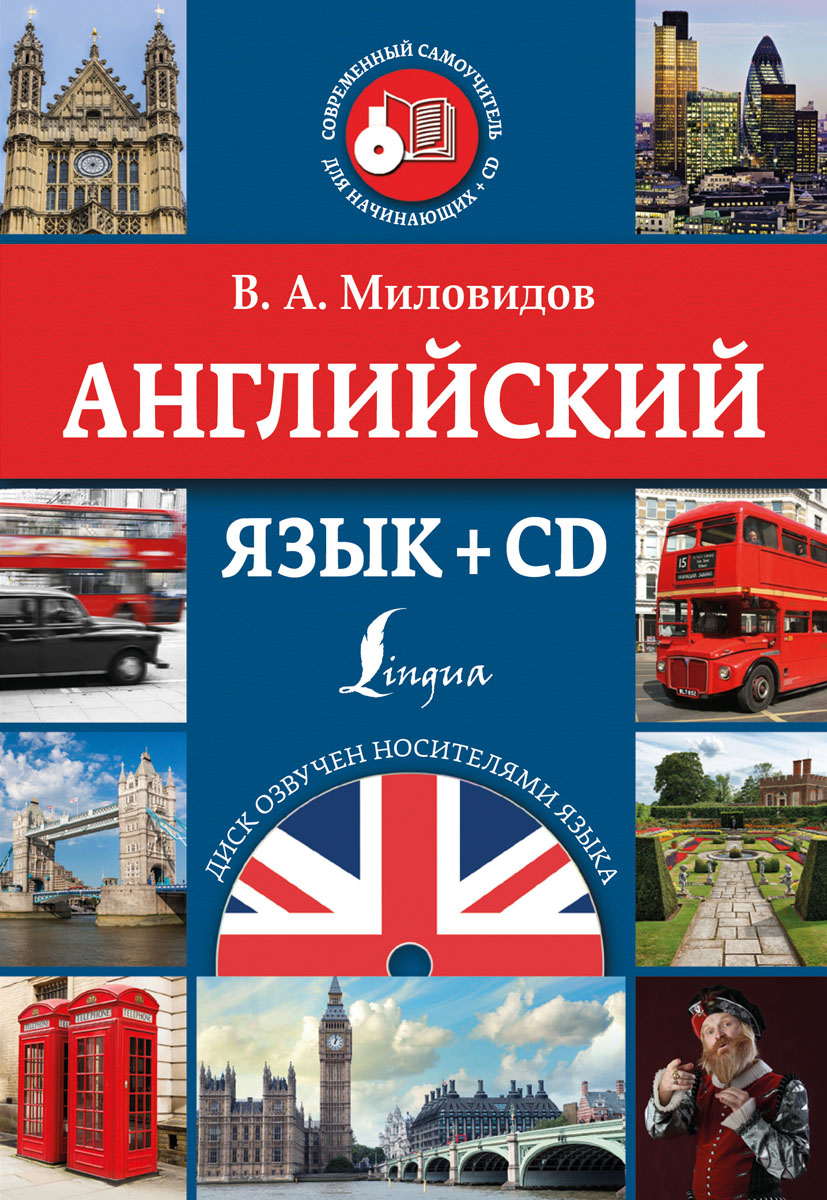 В.А. Миловидов Английский язык (+ CD) книгу элементарный английский для всех