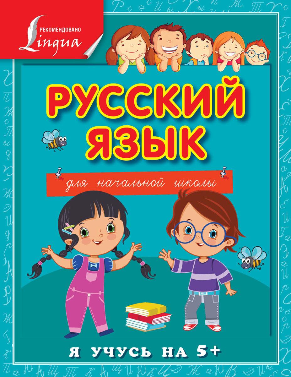 Матвеев С.А. Русский язык. Для начальной школы с а матвеев русский язык для начальной школы