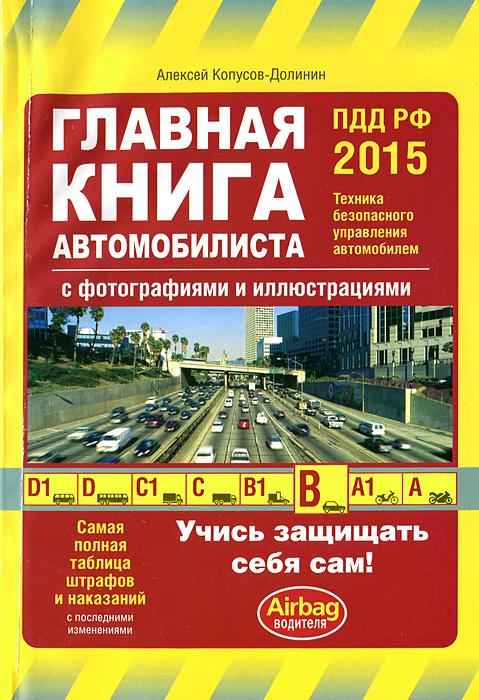 Копусов-Долинин А.И. Главная книга автомобилиста