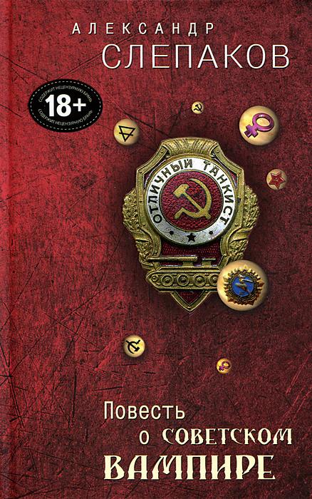 Александр Слепаков Повесть о советском вампире семен слепаков альбом 1