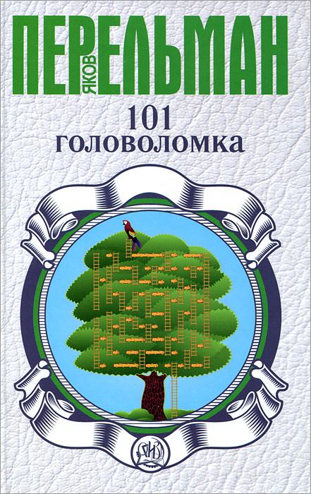 Яков Перельман. 101 головоломка