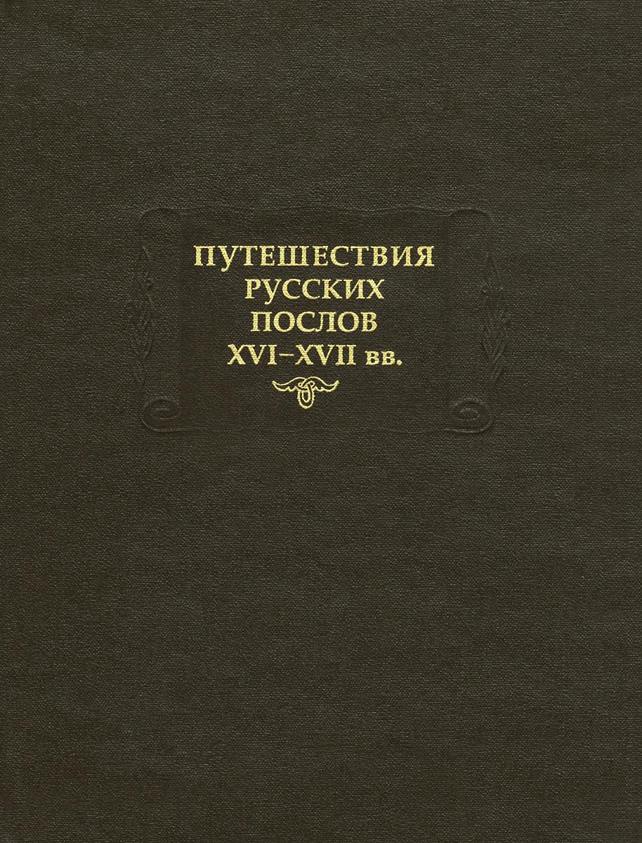 Путешествия русских послов XVI-XVII вв.