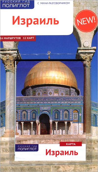 Каролин Лауэр Израиль. Путеводитель с мини-разговорником (+ карта) тур израиль мертвое море