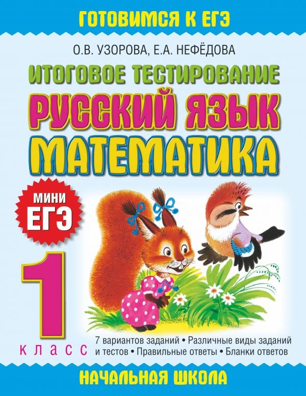Русский язык. Математика. 1 класс. Итоговое тестирование