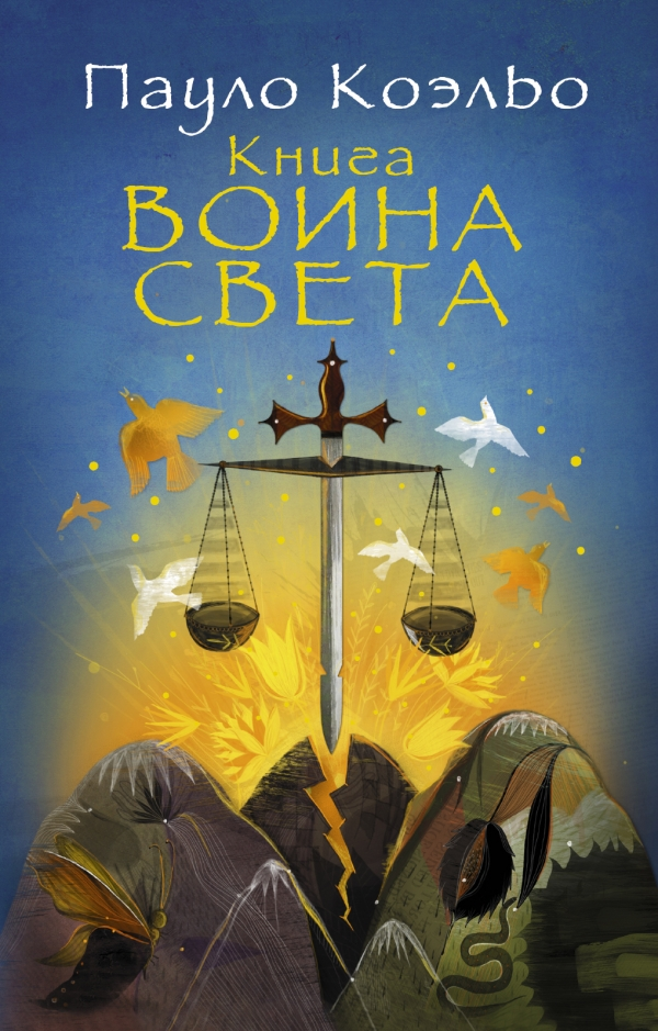 Пауло Коэльо Книга воина света гьетрул джигме ринпоче путь воина учения просветленного царя гесара из линга