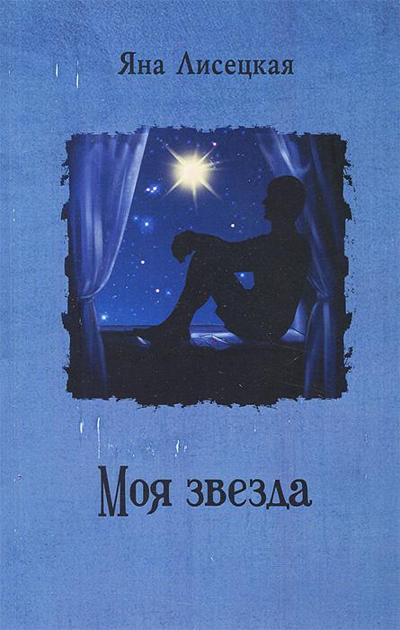 Яна Лисецкая Моя звезда. История в воспоминаниях украина которой не было мифология украинской идеологии
