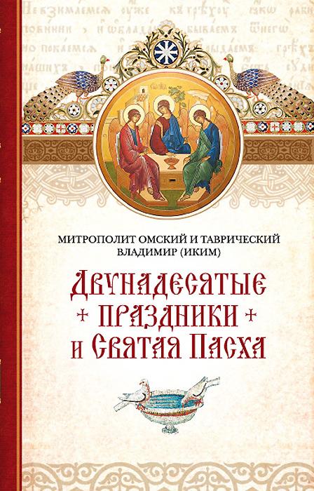 Митрополит Омский и Таврический Владимир (Иким) Двунадесятые праздники и Святая Пасха