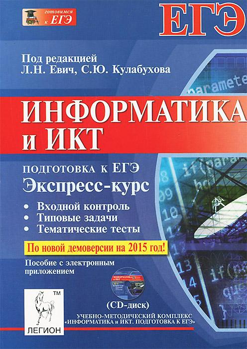 Л. Н. Евич Информатика и ИКТ. Экспресс-курс. Подготовка к ЕГЭ (+ CD-ROM) ю а быкадоров информатика и икт 9 класс
