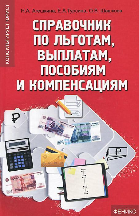 Справочник по льготам, выплатам, пособиям и компенсациям. Н. А. Агешкина