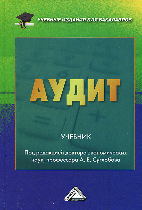 А. Е. Суглобов, Б. Т. Жарылгасова Аудит. Учебник борисов е петров а березкина т экономика учебник
