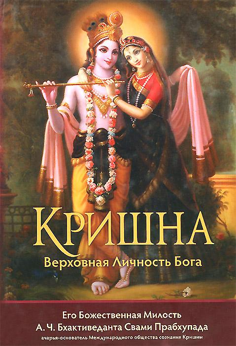 А. Ч. Бхакт��веданта Свами Прабхупада Кришна, Верховная Личность Бога тхакур б шри кришна самхита