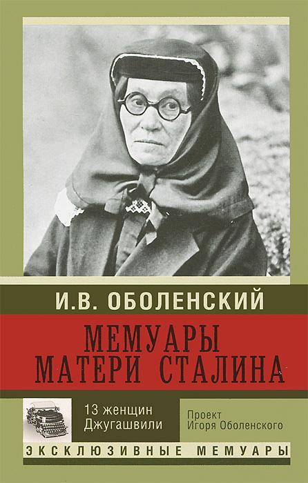 Оболенский И.В. Мемуары матери Сталина. 13 женщин Джугашвили