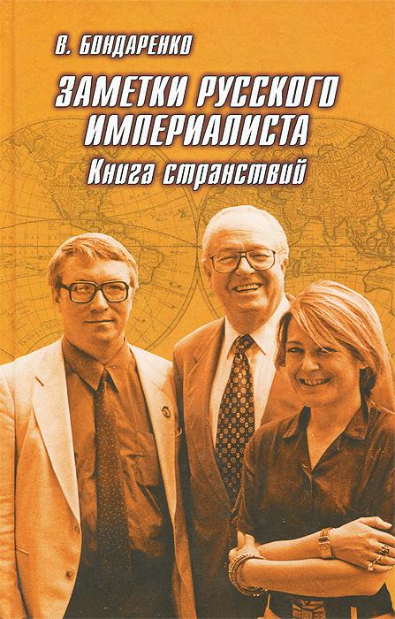 В. Бондаренко Заметки русского империалиста. Книга странствий цены