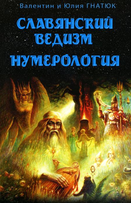 Валентин и Юлия Гнатюк Славянский ведизм. Нумерология купить славянский пояс