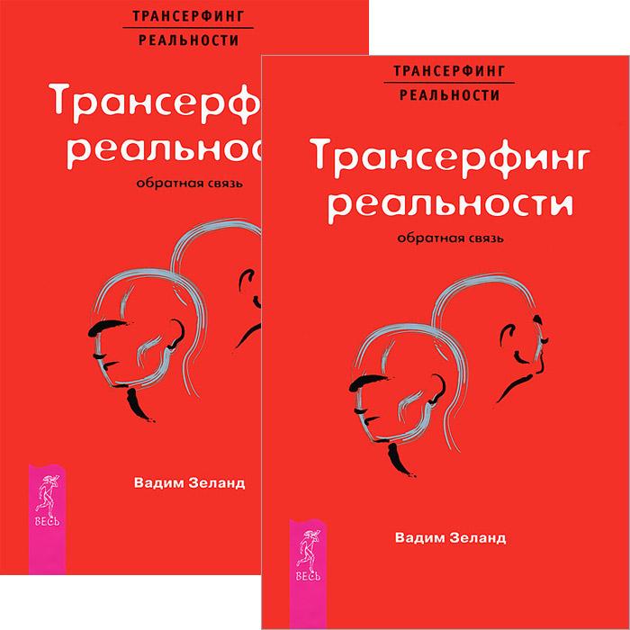 Трансерфинг реальности. Обратная связь (комплект из 2 книг). Вадим Зеланд