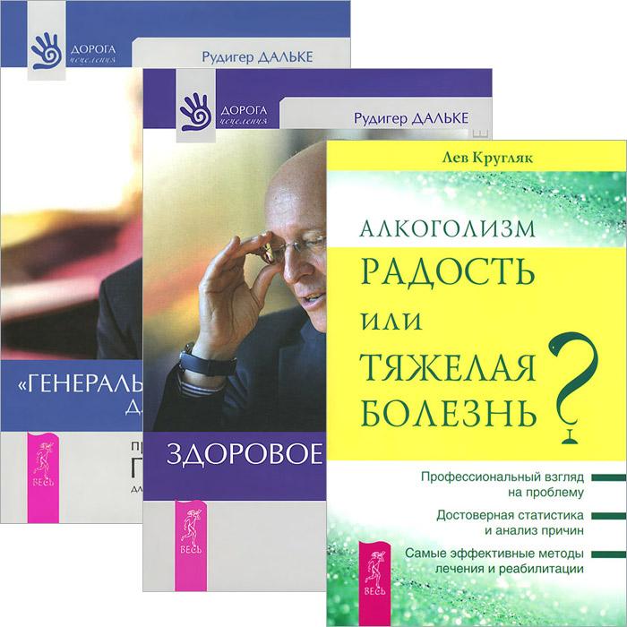 """Алкоголизм - радость, или Тяжелая болезнь? """"Генеральная уборка"""" для тела. Здоровое питание vs Диета (комплект из 3 книг)"""