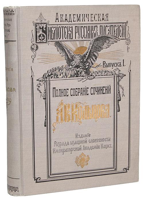Полное собрание сочинений А. В. Кольцова магниты кольцова для лечения цена