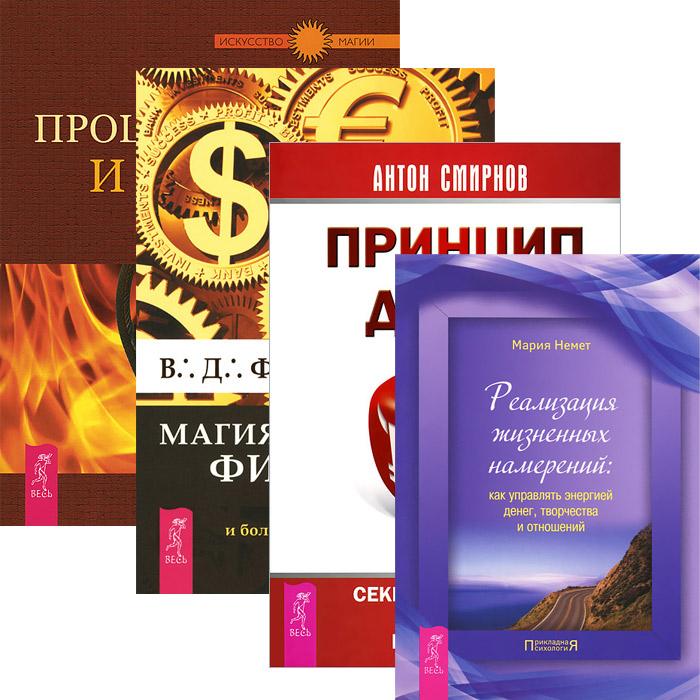 Принцип денег. Процветание и магия денег. Реализация жизненных намерений. Магия финансов (комплект из 4 книг)