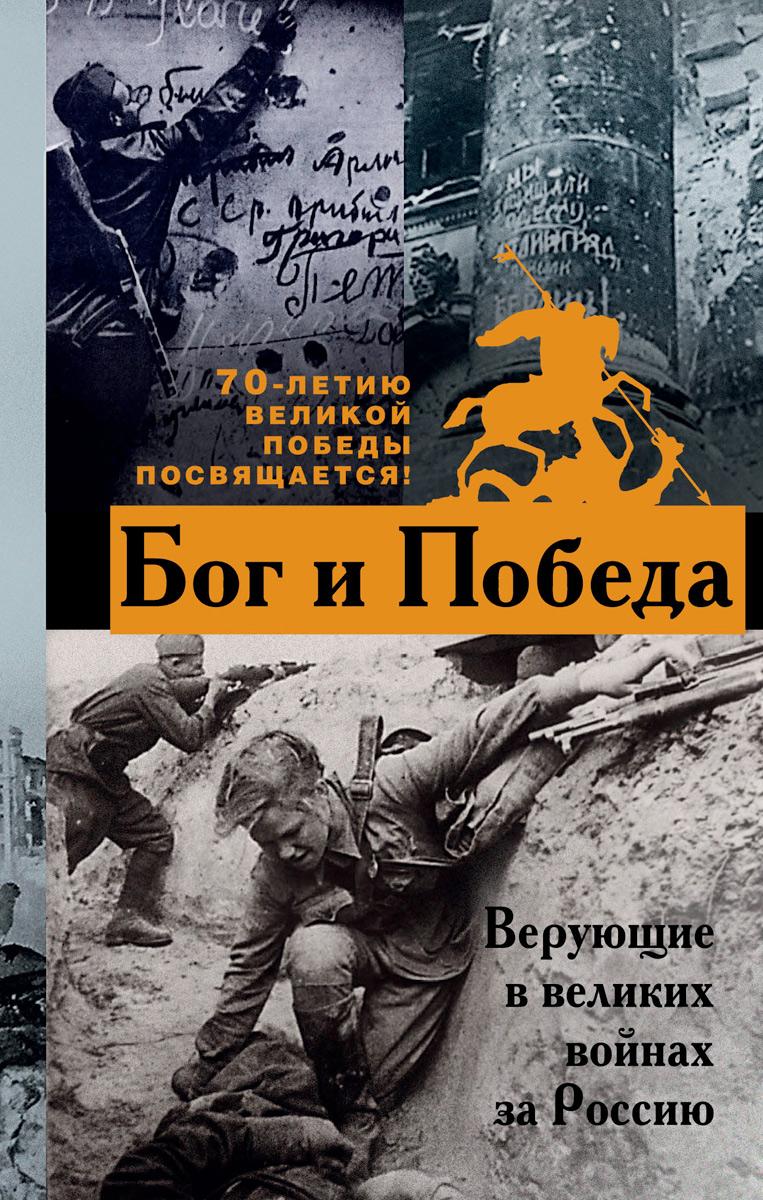 Владимир Зоберн Бог и Победа. Верующие в великих войнах за Россию православная вера для начинающих в 4 книгах